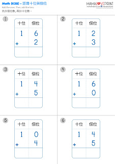 Mama Love Print K3數學工作紙 - 20以內不進位加法工作紙  Addition within 20 without carrying Math Worksheets Printable Freebies Kindergarten Activities