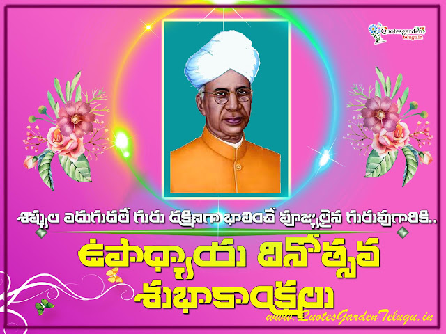 happy teachers day greetings wishes images in telugu sms messages