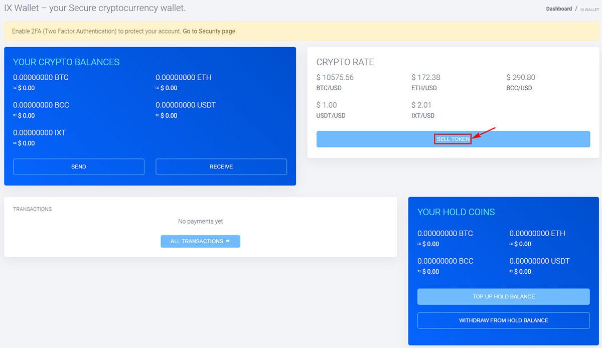 Обмен токенов в IX Wallet