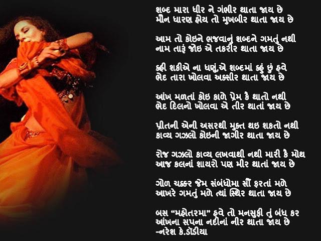 शब्द मारा धीर ने गंभीर थाता जाय छे Gujarati Gazal By Naresh K.Dodia