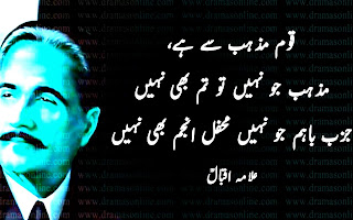 allama iqbal day poetry