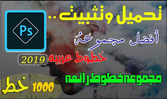 تحميل أكثر من 1000 خط عربي للفوتوشوب وغيره - جميلة ومزخرفة 2019