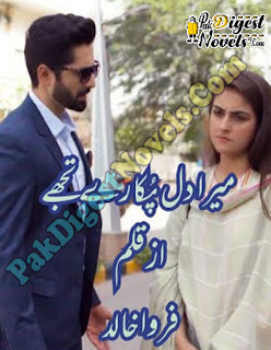 Mera Dil Pukare Tujhe Novel By Farwa Khalid