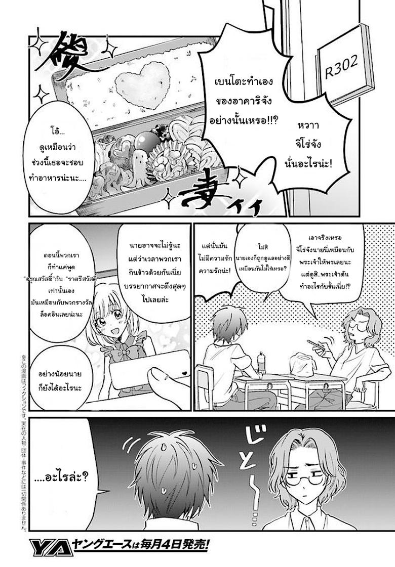 Fuufu Ijou, Koibito Miman - หน้า 2