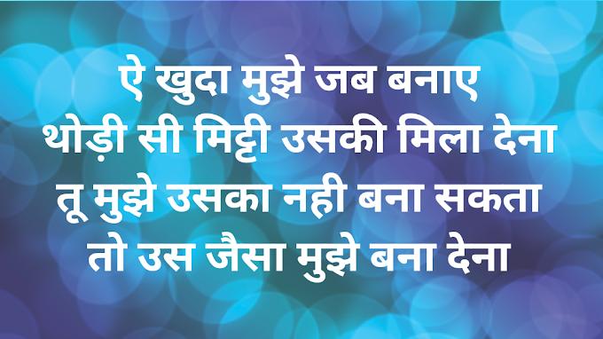 Whatsapp Love Status Hindi   Romantic Whatsapp Status   Love Attitude Status in Hindi