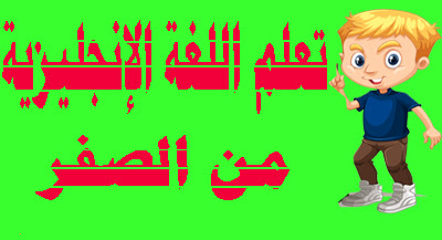 تعلم اللغة الإنجليزية من الصفر أشهر كلمات انجليزي مترجمة بالعربي