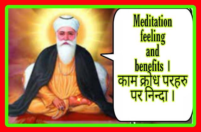 Meditation feeling and benefits की चर्चा करते सतगुरु बाबा नानक साहब जी महाराज।