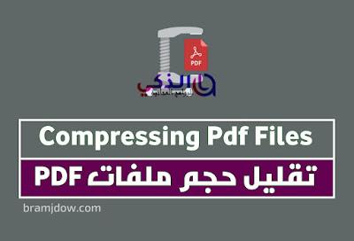 ضغط ملف pdf