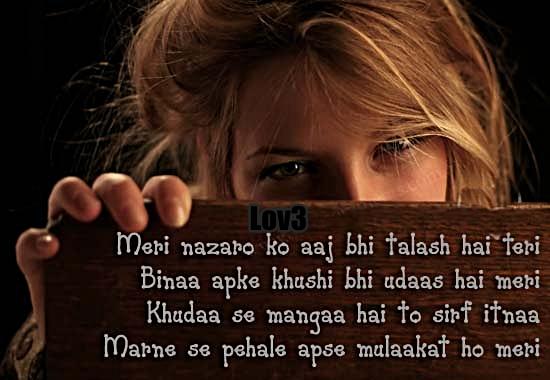 Love Sad Shayari English: Shayari In Hindi On Life Good NIght For Love Images Font