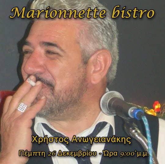 Πέμπτη 26 Δεκεμβρίου στο Marionnette bistro