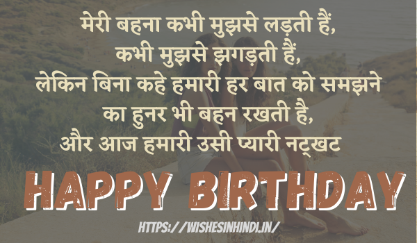 Happy Birthday Wishes In Hindi For Sister in Law 2021