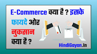 E-COMMERCE Kya Hai ?, E-COMMERCE Ke Fayde Or Nuksan Kya Hai ?