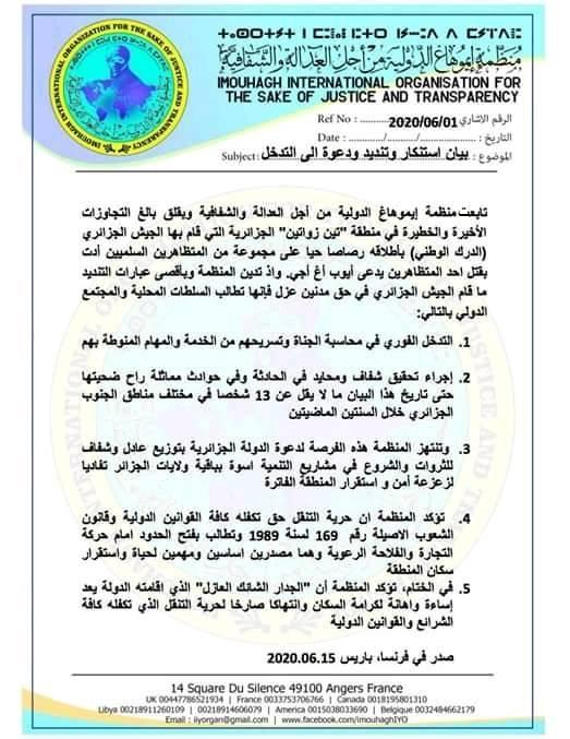 بيان منظمة إيموهاغ الدولية من اجل العدالة
