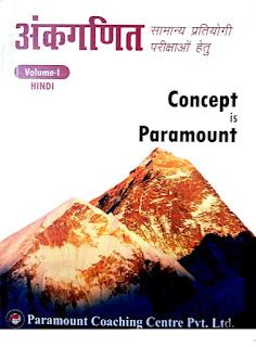Paramount Maths Volume-1 Hindi Pdf Download