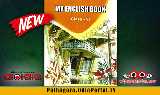 My English Book [2018 New Edition] Class-6 School Text Book - Download Free e-Book (HQ PDF), new 2018 opepa book download, opepa class 6th english book ebook pdf download, opepa free etext book