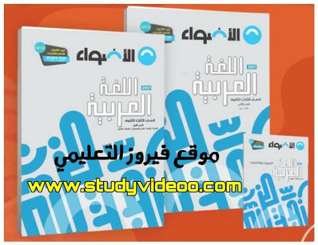 تحميل كتاب الأضواء جزئين للغه العربية الصف الثالث الثانوي |ثانوية عامة2021