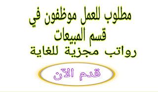 وظائف مبيعات دبي