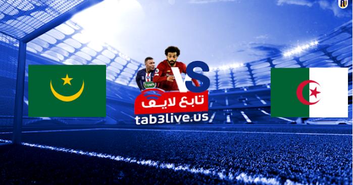 نتيجة مباراة الجزائر وموريتانيا اليوم 2021/06/03 مباراة وديه
