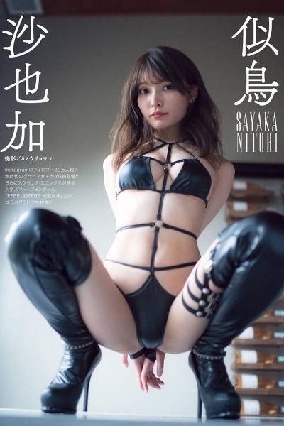 Sayaka Nitori 似鳥沙也加, Young Gangan 2020 No.10 (ヤングガンガン 2020年10号)