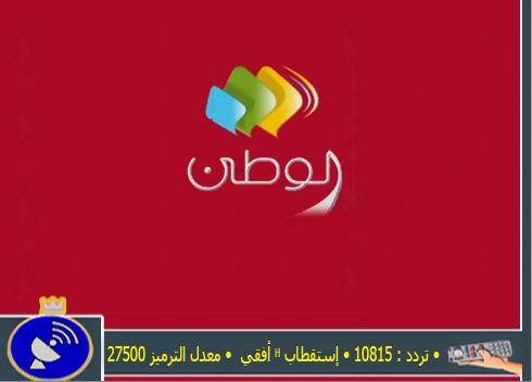 """جديد تردد قناه  """" الوطن """" قناة أخبار وإقتصاد"""