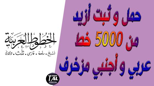 حمل و ثبت أزيد من 5000 خط عربي و أجنبي مزخرف