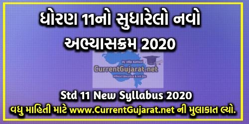 Std 11 New Syllabus 2021 Gujarat Medium