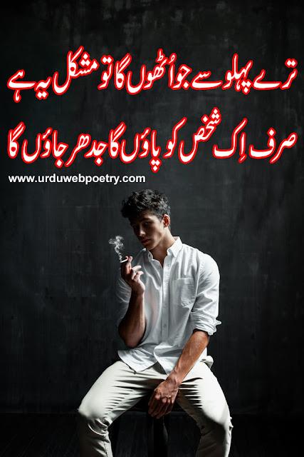 Ahmad Nadeem Qasmi Urdu Sad Poetry
