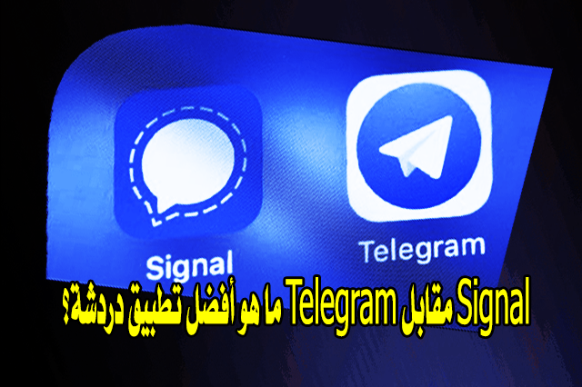 Signal مقابل Telegram: ما هو أفضل تطبيق دردشة؟