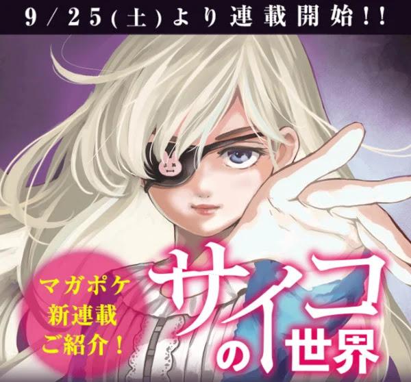 Takahiro Ōba lanza un nuevo manga junto a Hajime Inoryū: Psycho no Sekai.