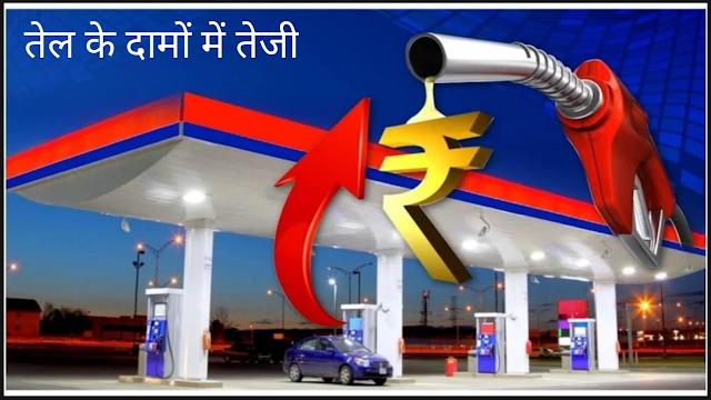 राष्ट्रीय समाचार: ईंधन की कीमतें आज रिकॉर्ड ऊंचाई पर पहुंच गईं, 101.76 रुपये पेट्रोल ।