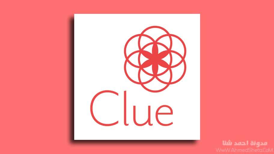 تحميل تطبيق Clue للأندرويد 2019 | أفضل تطبيق للنساء لتتبع الدورة الشهرية