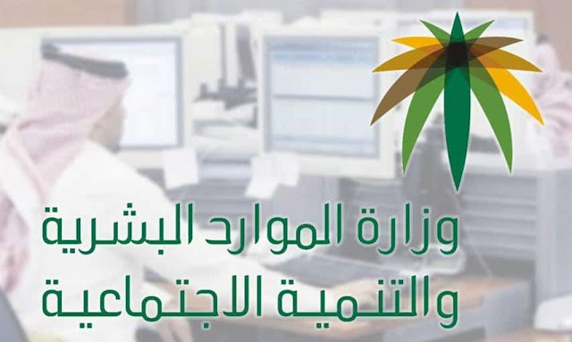 All Public Sector Employees will return to work starting Next Week - Ministry of HR - Saudi-Expatriates.com