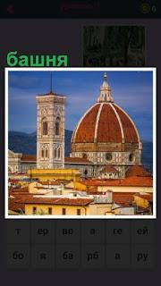 655 слов стоит высокая башня на фоне купола 1 уровень