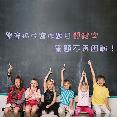 學會抓住寫作題目中的關鍵字,審題不再困難!|寫作教室|尤莉姐姐的反轉學堂