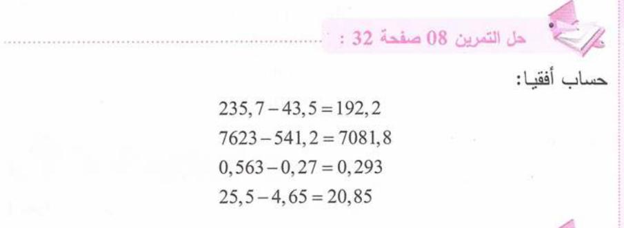 حل تمرين 8 صفحة 32 رياضيات للسنة الأولى متوسط الجيل الثاني