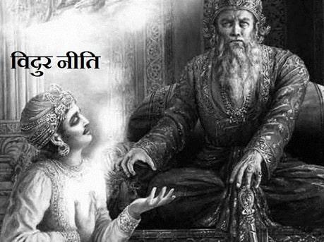 जीवन में सफलता के लिए अपनाये ये विदुर नीति - (Vidur Niti)