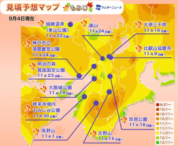 2019-2020關西大阪紅葉情報+預測 - 花小錢去旅行