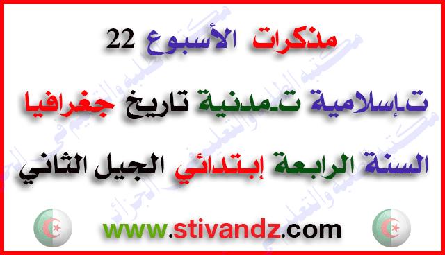 مذكرات الأسبوع 22 (تربية إسلامية،تربية مدنية،تاريخ،جغرافيا) للسنة الرابعة ابتدائي الجيل الثاني
