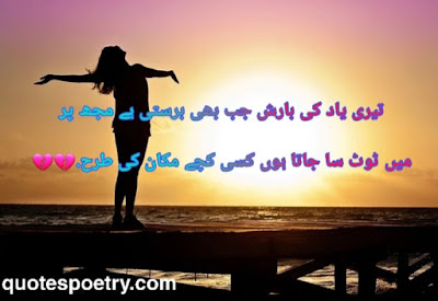 Sad Poetry, urdu Sad Poetry, Sad Poetry in urdu, dard Poetry, dukhi Poetry, 2 Lines Poetry