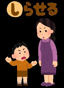 「いかのおすし」のイラスト(しらせる)