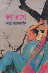 Kotha Rakho by Khandkar Mazharul Karim ebook
