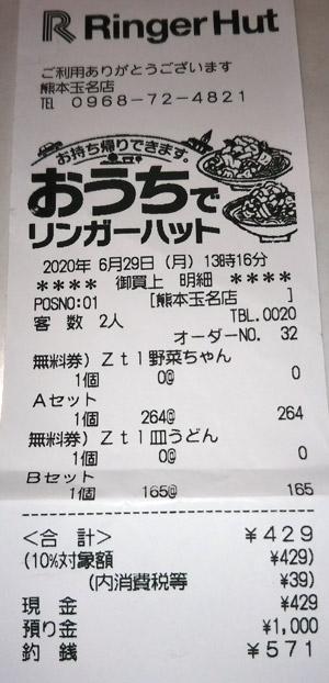 リンガーハット 熊本玉名店 2020/6/29 飲食のレシート