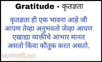 Gratitude Meaning In Marathi,Gratitude  मराठी अर्थ