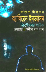 Alien Invasion by Christopher Paik Bangla Onubad