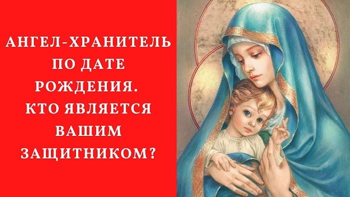 Ангел-Хранитель по дате рождения. Кто является вашим защитником?