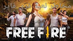 تعرف على مخاطر لعبة فري فاير Free Fire و خطر الإدمان عليها !
