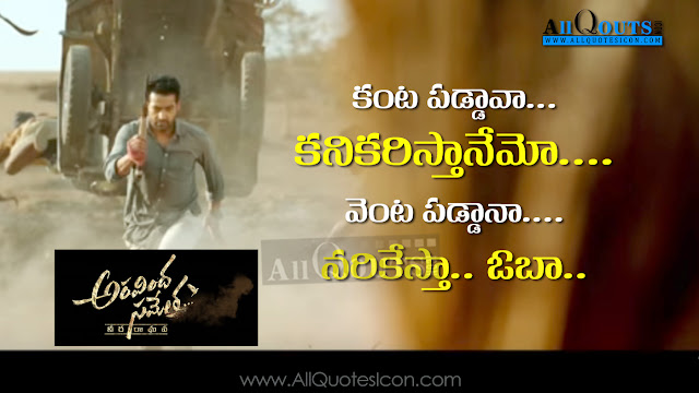 Telugu-Aravinda-Sametha-NTR-Movie-telugu-movie-NTR-dialogues-Whatsapp-Pictures-Facebook-ImagesWishes-In-Telugu-Best-Wallpapers-Nice-HD-Pictures-Free
