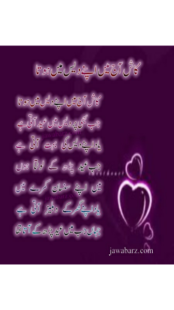 Kaash Mei Apny Dais Mei Hota - Pardais Eid Sad Poetry | Eid Poetry For Foreign - Urdu Pardais Eid Poetry - Urdu Poetry World,eid e ghadeer poetry in english,eid e milad poetry,eid e qurban poetry urdu,eid poetry facebook,eid poetry for lover,eid poetry for friends,eid poetry funny,eid poetry fb,eid poetry for husband,eid poetry for pardesi,eid poetry for husband in urdu,eid poetry for father,eid poetry for brother,eid poetry ghazal,eid poetry ghalib