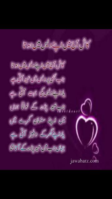 Kaash Mei Apny Dais Mei Hota - Pardais Eid Sad Poetry | Eid Poetry For Foreign - Urdu Pardais Eid Poetry - Urdu Poetry World,eid e ghadeer poetry in english,eid e milad poetry,eid e qurban poetry urdu,eid poetry facebook,eid poetry for lover,eid poetry for friends,eid poetry funny,eid poetry fb,eid poetry for husband,eid poetry for pardesi,eid poetry for husband in urdu,eid poetry for father,eid poetry for brother,eid poetry ghazal,eid poetry ghalib