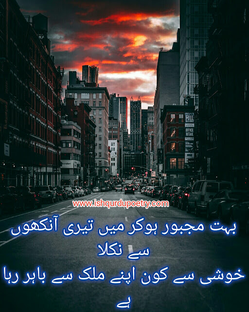 Sad-Urdu -poetry